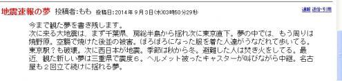 りんごあめ予知夢 地震_convert_20140929080647