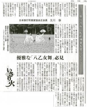 北海道新聞道南版2011年8月28日(日)いさり火