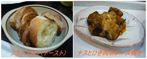 フランスパンとナスとひき肉のチーズ焼き
