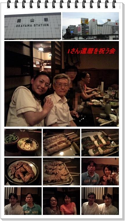 池上さん還暦を祝う会blog