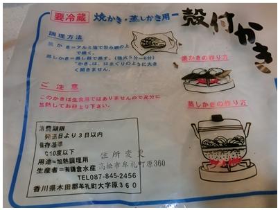 240212牟礼の牡蠣(説明)