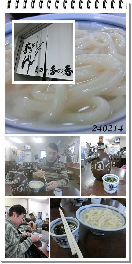 240214長田うどん香の香・blog