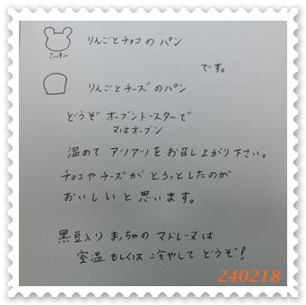 240219Yukoさんカード