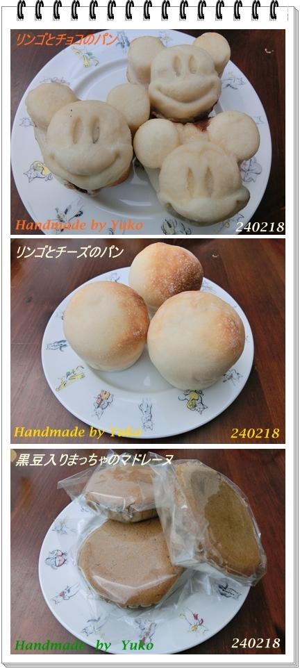 240218Yukoさん手作りblog