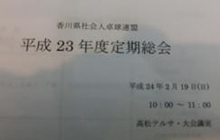 240219社会人卓球定期総会