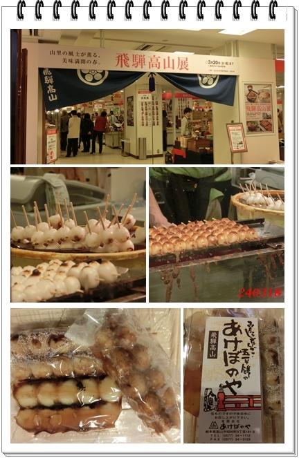 240318飛騨高山の団子blog
