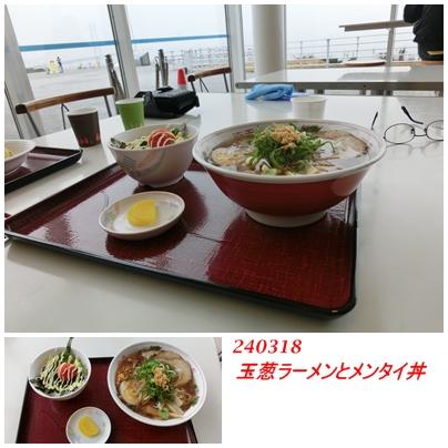 240318淡路サービスエリア(ラーメン)