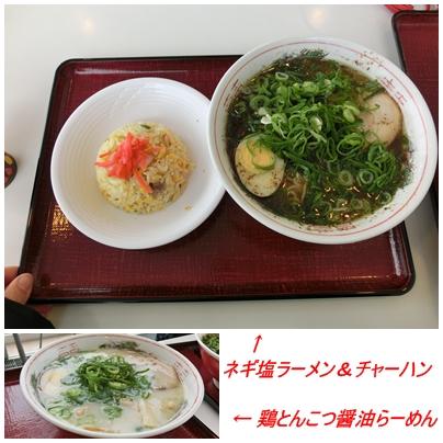 240318淡路サービスエリア(らーめん2)