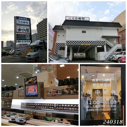 240318くら寿司(春日野道店)1