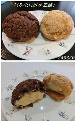 240320クッキーシュー「くろべい」と「小五郎」