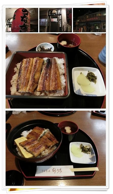 うなぎ(たけうち)blog