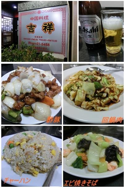 240324吉祥[看板&ビール・料理」