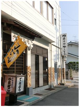 240327薬師神かまぼこ店