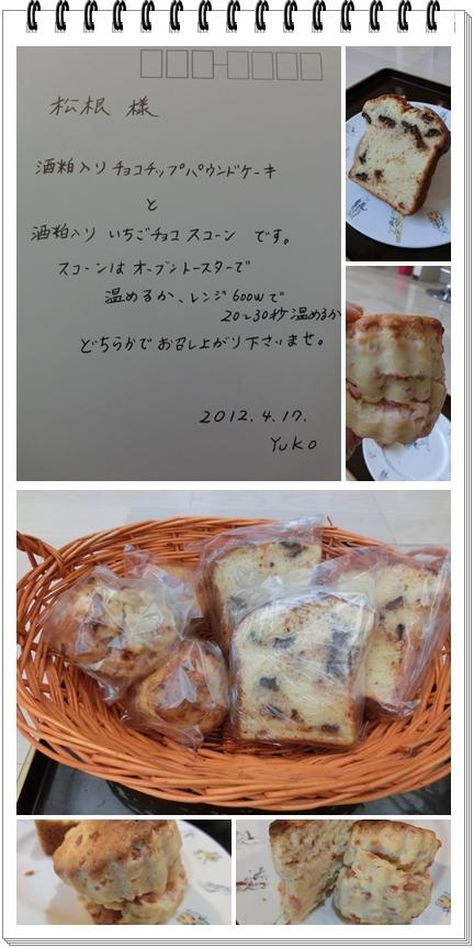 240417酒粕入りお菓子(yukoさん)