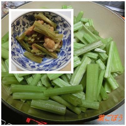 葉ごぼうと煮物