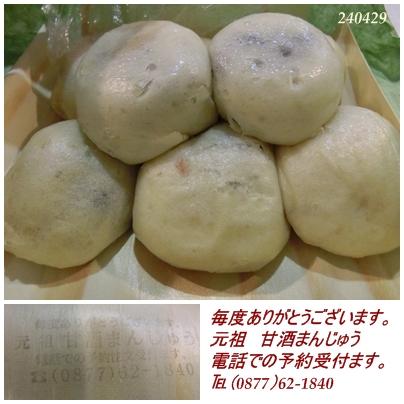 240429元祖甘酒まんじゅう3