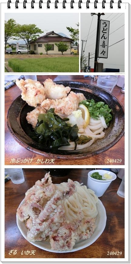 240429うどん喜々blog