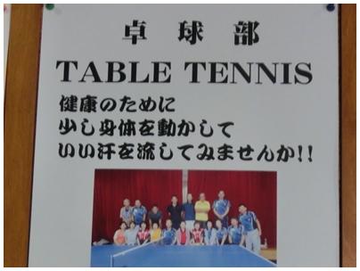 卓球部ポスター