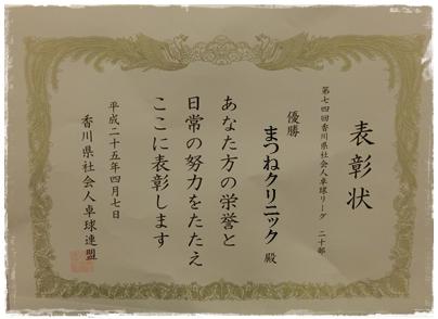 250407社会人リーグ2(賞状)