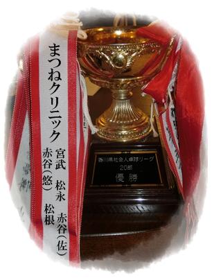 250407社会人リーグ3(トロフィー)