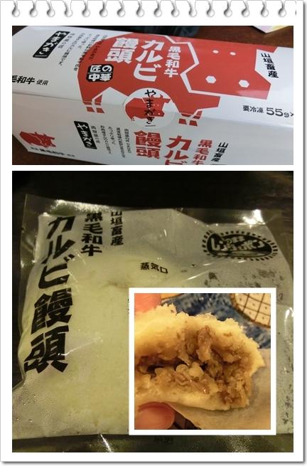 250428山垣カルビ饅頭blog