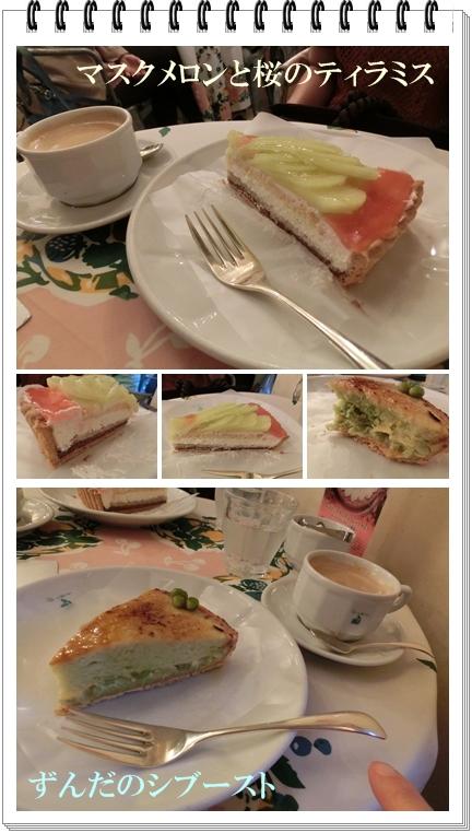 食べたケーキ