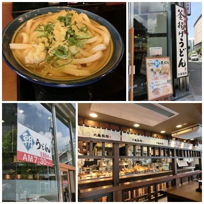 丸亀製麺1
