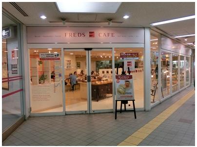 阪急六甲駅で食べたもの1