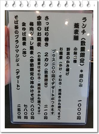 250526笑人5(ランチメニュー)