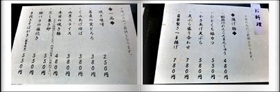 250526笑人6(メニュー2)