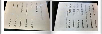 250526笑人6(メニュー3)