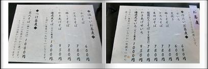 250526笑人6(メニュー1)
