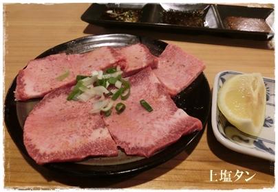 250608勝乃屋2(上塩タン)