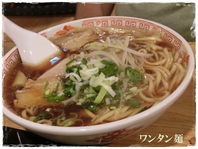 250608勝乃屋9(ワンタン麺)