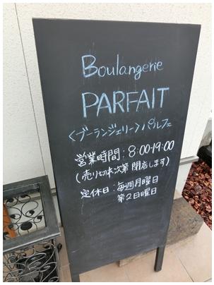 250621ブーランジェリー パルフェ3