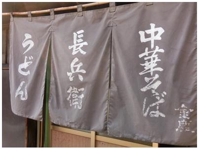 中華そば(長兵衛)2