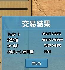 2013y12m18d_062531949.jpg