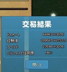 2013y12m18d_064045910.jpg