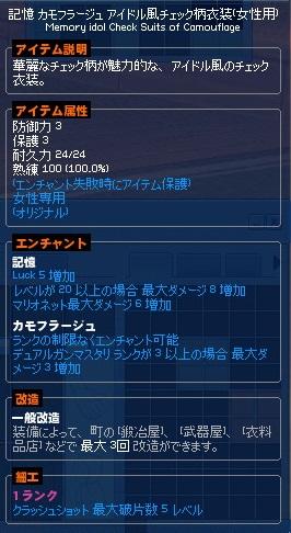 mabinogi_2013_11_27_006.jpg