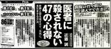 広告記事20130726