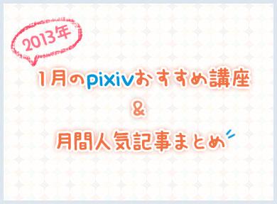 今月のpixivおすすめ講座まとめ【2013年1月版】