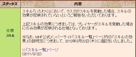 2012y03m22d_203740025.jpg
