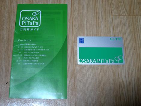 Osaka Pitapa Liteのご到着です♪