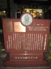 新聞発祥の碑