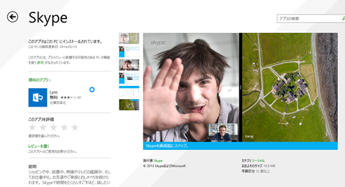 2-skype