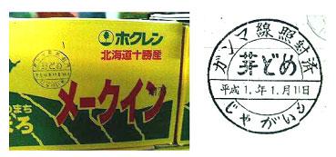 ジャガイモの放射線照射表示