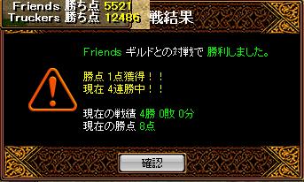 friends戦