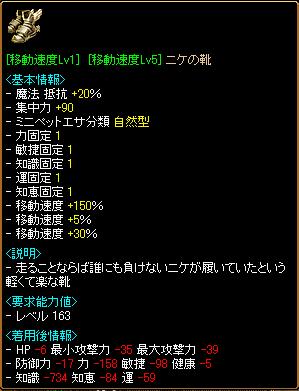 W速度ニケ
