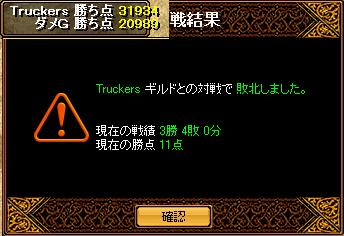 vs truckers