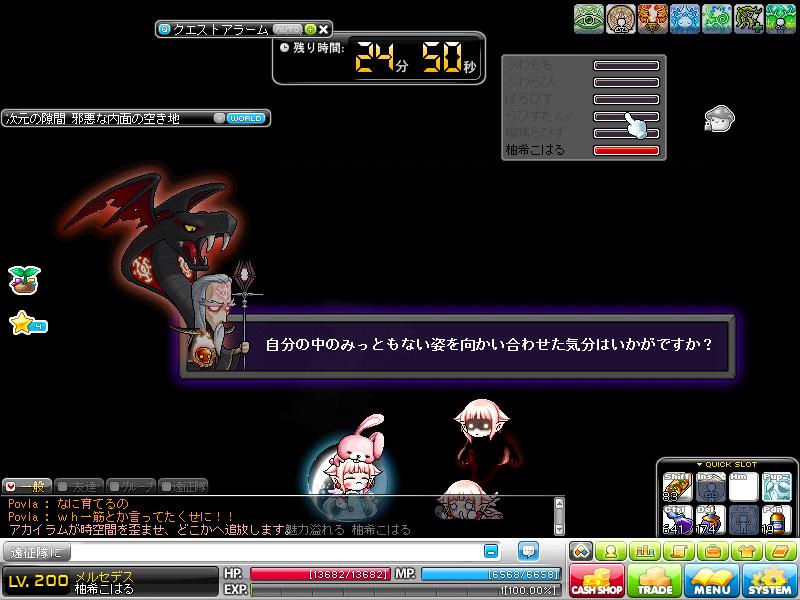 MapleStory 2012-04-15 20-33-46-561